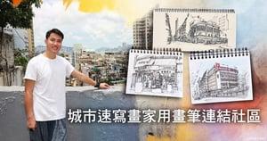 城市速寫畫家用畫筆連結社區