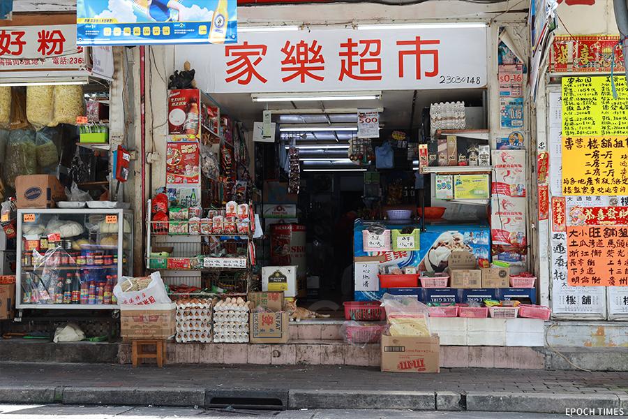 土瓜灣鴻福街的家樂超市。(陳仲明/大紀元)