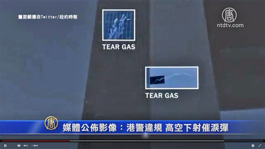 媒體公佈影像:港警違規 高空下射催淚彈