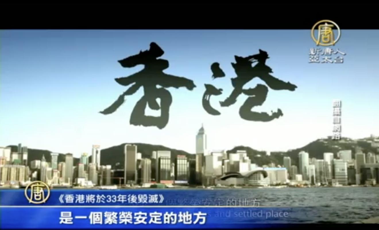 影片《香港將於33年後毀滅》(影片截圖)