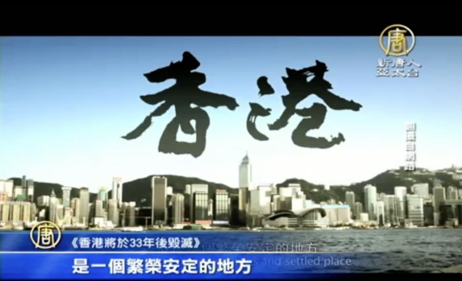 港人抗共自救 影片預言香港將於33年後「重生」