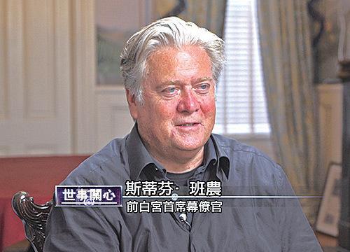 班農指香港的抗議使中美貿易談判變得更加複雜。(新唐人)