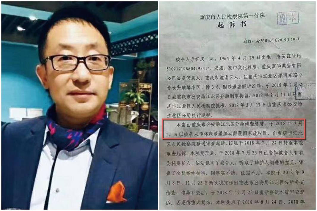 重慶商人李懷慶因在微信轉發文章,被中共抓捕。(維權網)