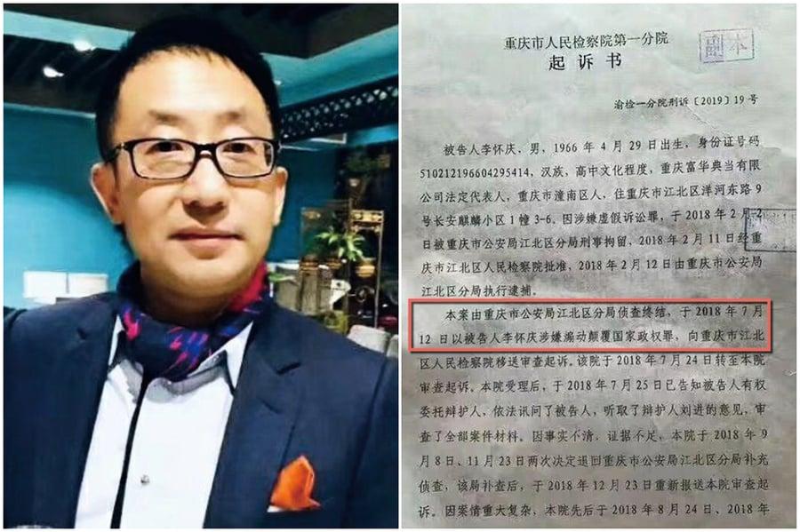 重慶商人微信轉發文章被捕
