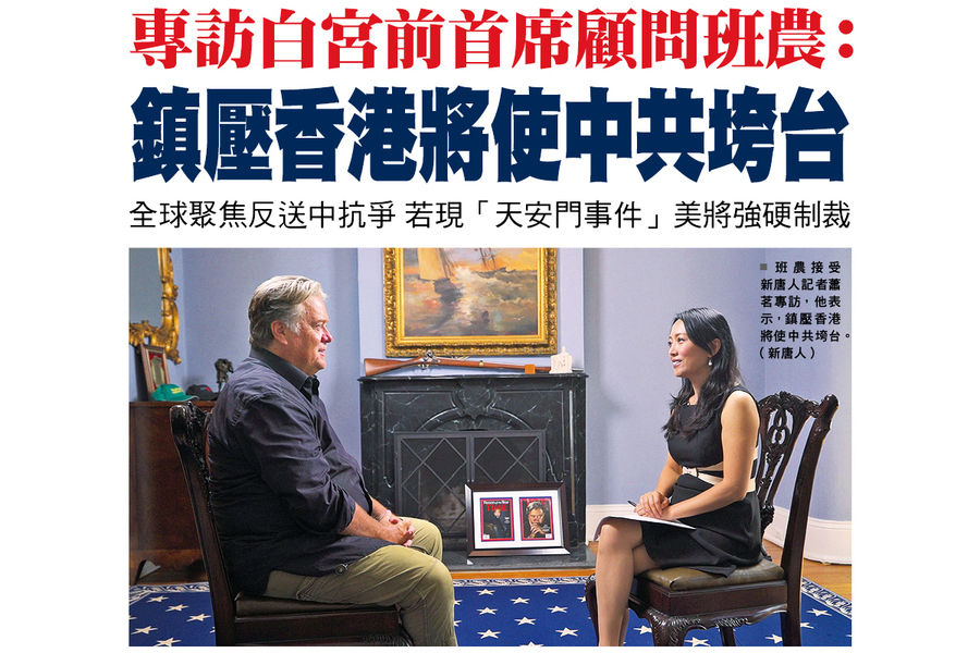 專訪白宮前首席顧問班農:鎮壓香港將使中共垮台