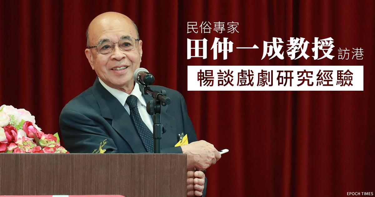 87歲的田仲一成教授再次訪港出席活動,舉辦學術演講暨交流會。(陳仲明/大紀元)