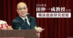 民俗專家田仲一成教授訪港 暢談戲劇研究經驗