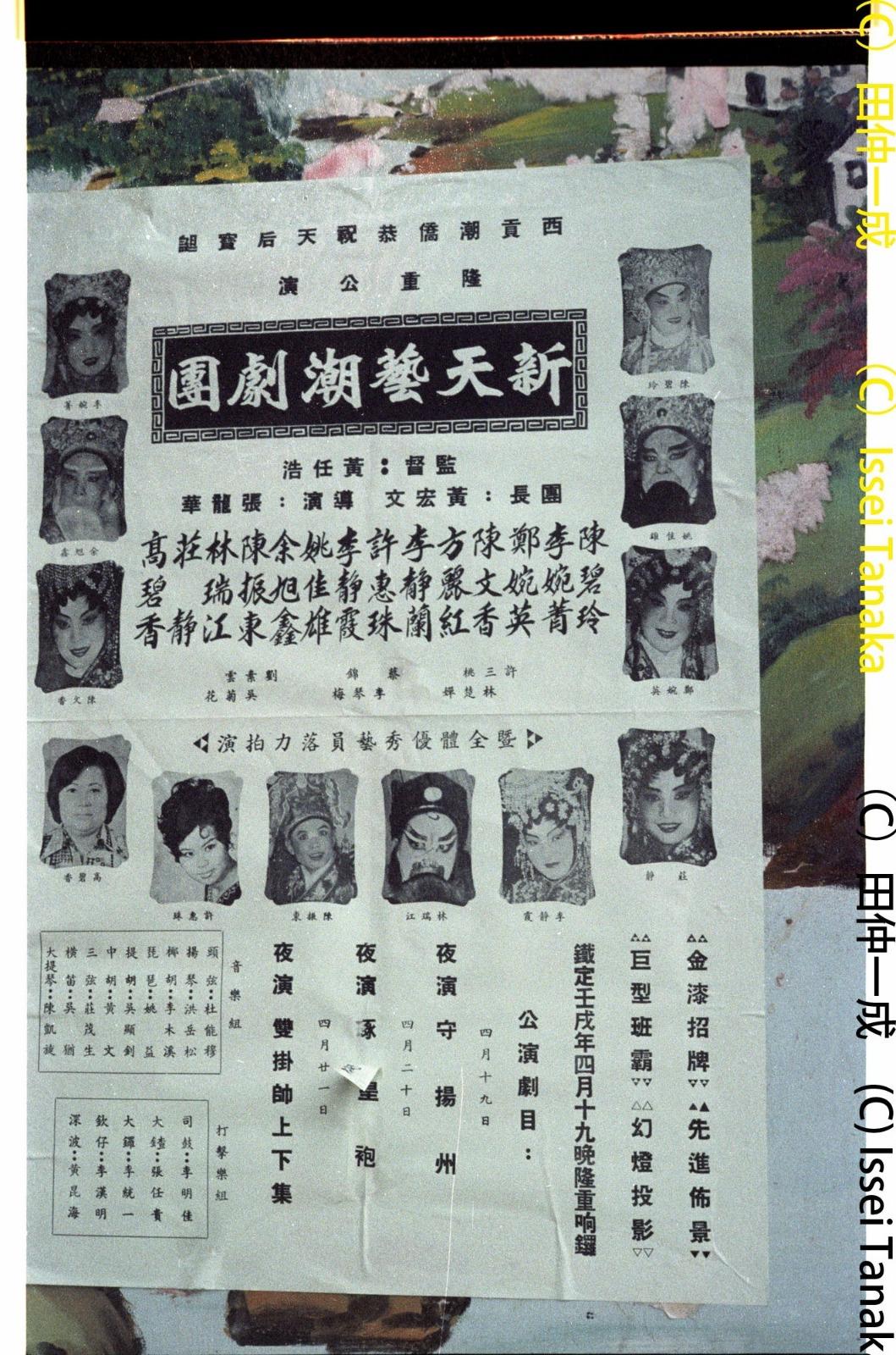 1982年潮劇《斬皇袍》海報。(日本東洋文庫)