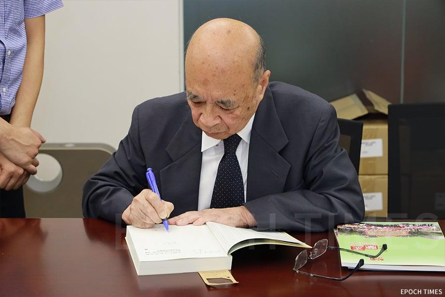 田仲一成教授為民俗文化愛好者簽名。(陳仲明/大紀元)