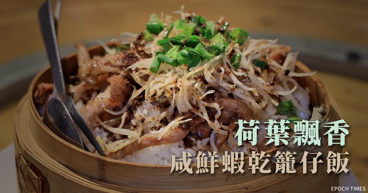 橫水渡小廚出品的招牌菜「咸鮮蝦乾荷葉籠仔飯」。(陳仲明/大紀元)