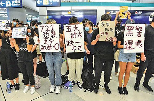 8月21日是元朗西鐵站白衣人無差別暴力襲擊市民一個月,大批市民當晚到站內持標語牌靜坐抗議。(宋碧龍/大紀元)