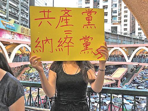 8月18日民陣在維園舉行流水式集會遊行,一名女子持抗議標語紙牌表達意見。(葉依帆/大紀元)
