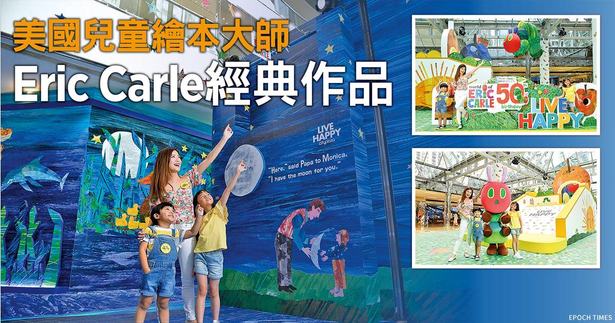 太古城中心打造「world of Eric Carle童心童閱」主題活動,紀念兒童繪本大師Eric Carle的經典作品《The Very Hungry Caterpillar》出版五十年。(主辦機構提供)