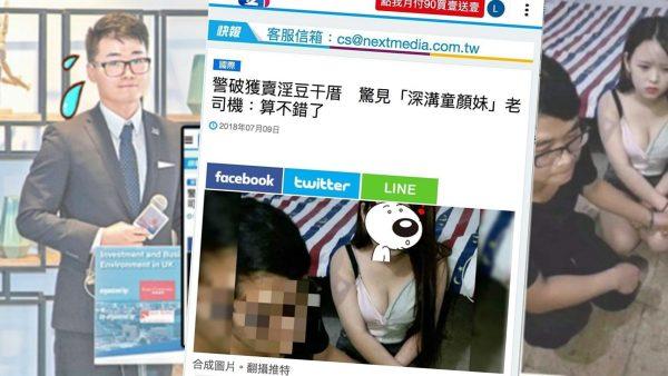 該圖片被證實是出自台灣《壹周刊》2018年一篇警方抓嫖的圖片,而原圖原本打了馬賽克。(合成圖片)