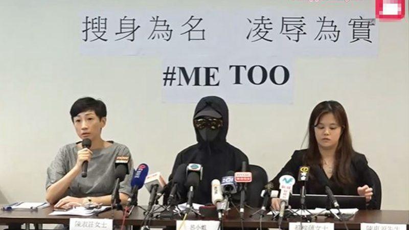 8月23日,早前被捕的示威者呂小姐(化名)召開記者會,曝光被捕後曾被警察脫光衣服搜身凌辱。(影片截圖)