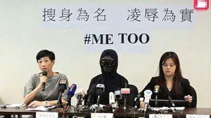 香港女示威者遭警察凌辱:被捕後裸體搜身