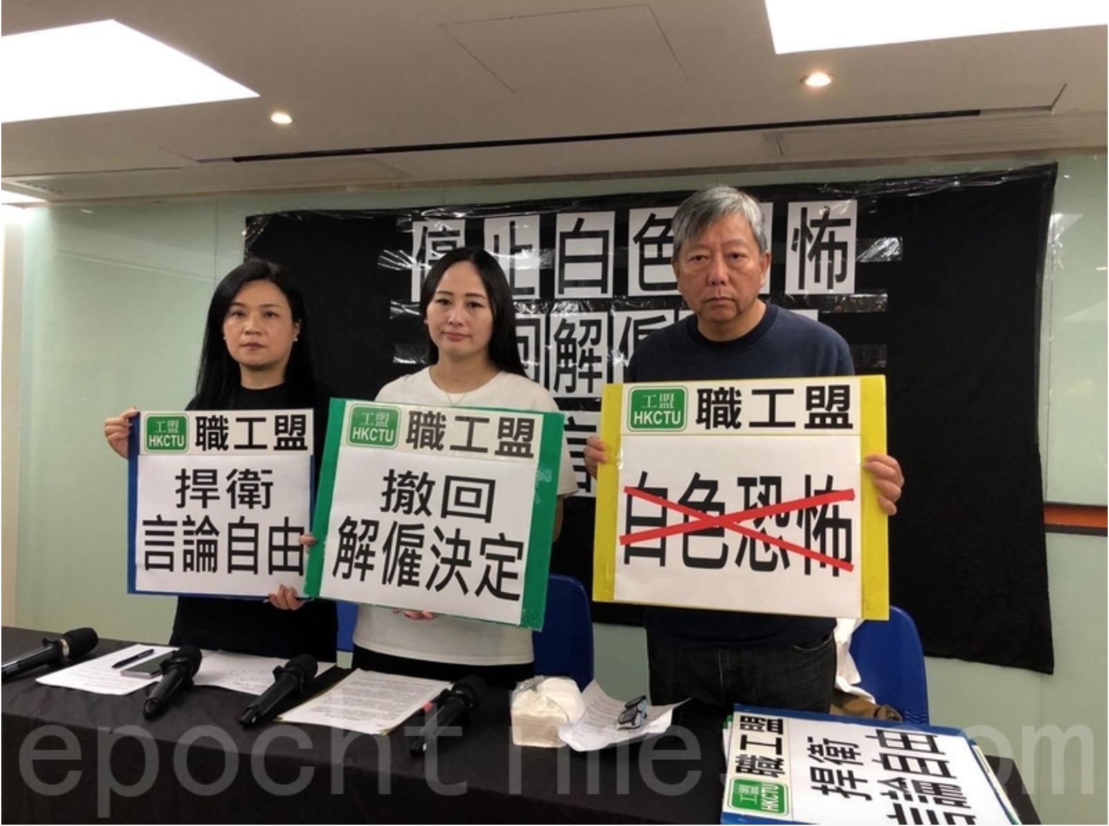 香港國泰港龍空勤人員協會主席施安娜(中)、香港職工盟主席吳敏兒(左)和前香港立法會議員李卓人(右)23日下午召開新聞發布會,譴責國泰航空的無故解雇。(葉依帆/大紀元)