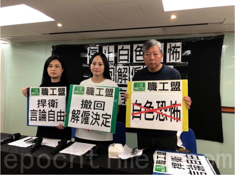國泰港龍工會主席被解僱 職工盟:以言入罪 中共真打壓