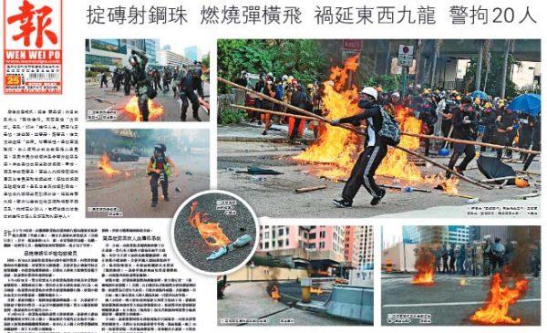 文匯報刊登的照片顯示,燃燒彈多在警察前方或示威者腳下。(網頁截圖)