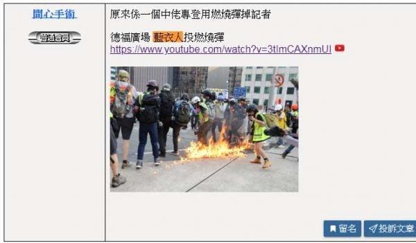 連登網友貼圖指,這名藍衣人的攻擊目標是記者。(網頁截圖)