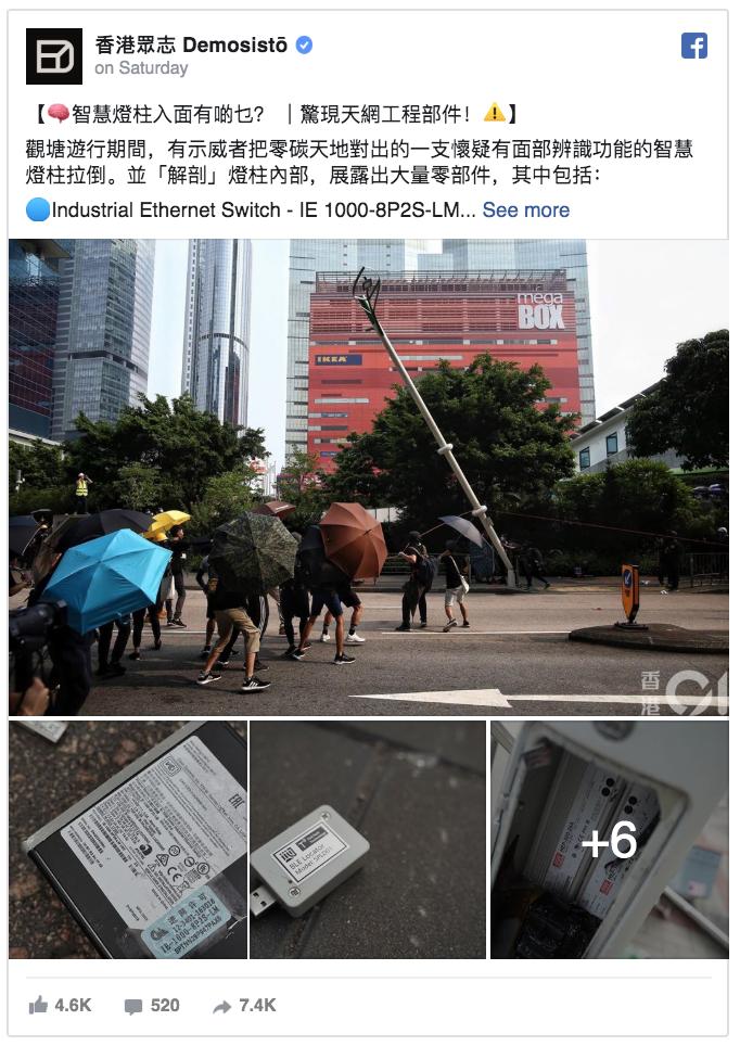 被拉到的智慧燈柱裡面藏些什麼?(圖片來源:香港眾志Facebook)