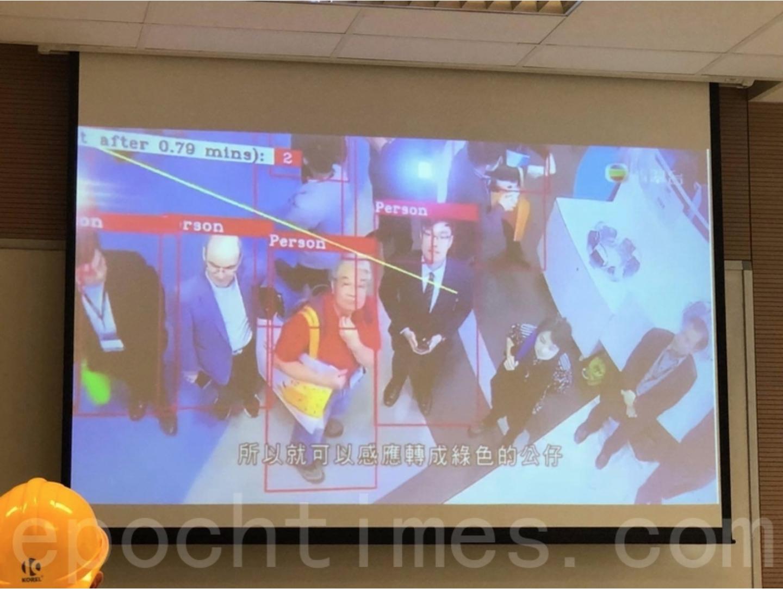 民間記者會第七次記者會展示的TVB新聞報道中人像識別系統攝取的訊息。(葉依帆/大紀元)