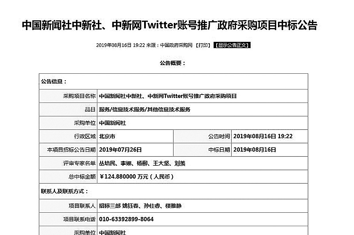 中新社今年8月16日發佈的逾124萬元人民幣的推特帳號推廣政府採購項目。(網頁截圖)