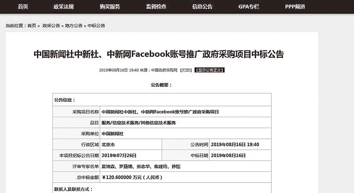 中新社今年8月16日發佈的逾120萬元人民幣的臉書帳號推廣政府採購項目。(網頁截圖)