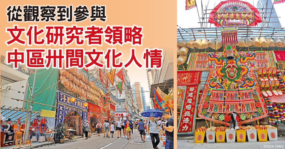 每年黃曆七月廿四日,中區卅間街坊盂蘭會均舉辦盂蘭勝會。(設計圖片)