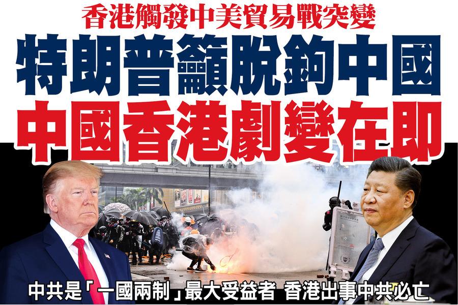 特朗普籲脫鉤中國 中國香港劇變在即