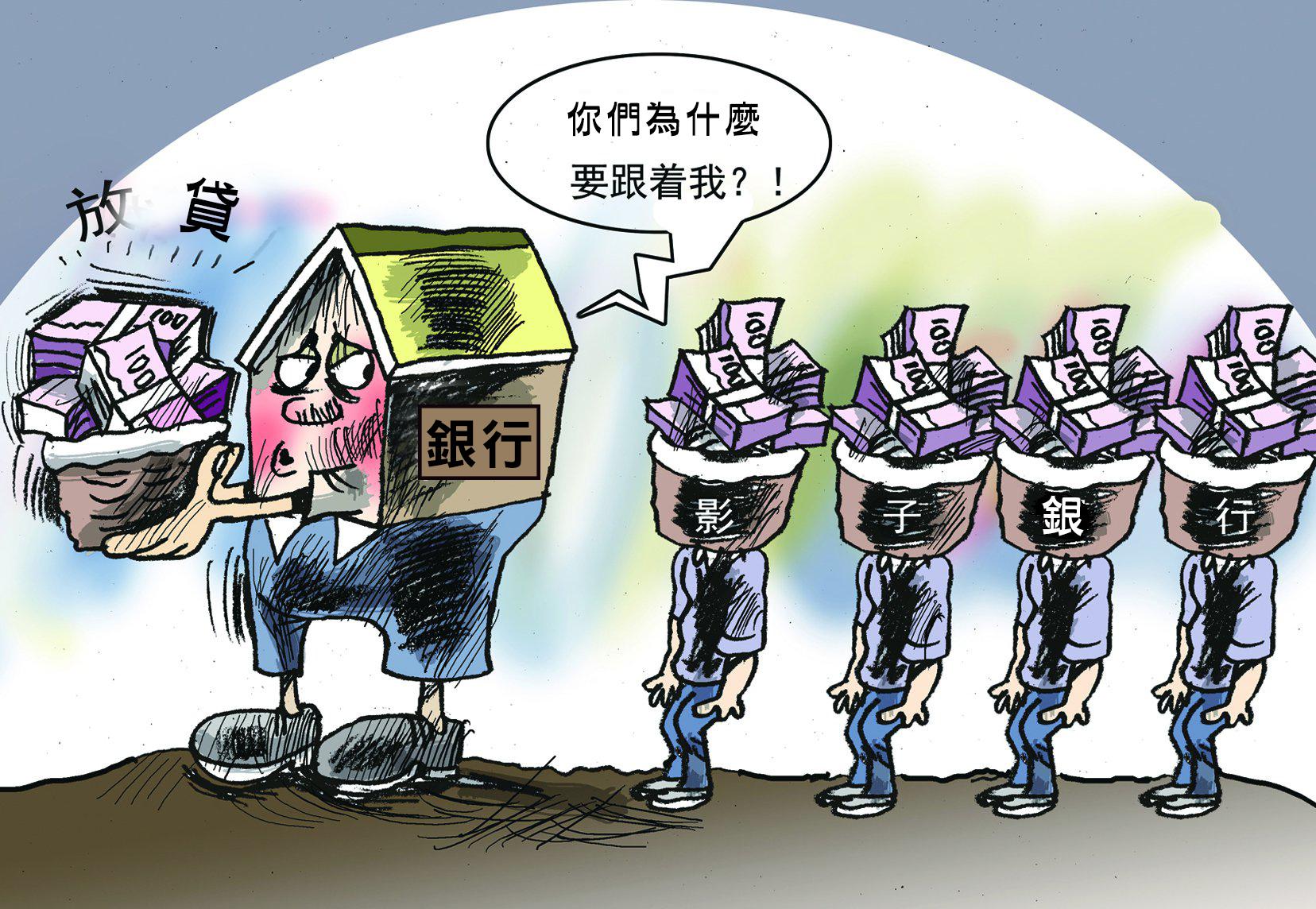 中國的影子銀行系統是由置身資產負債表之外的理財產品等組成。這些理財產品是支付給投資者更高利息的債務或債券類工具。滙豐銀行分析師表示,中國影子銀行將以驚人的速度從經濟中吸錢。(大紀元資料室)