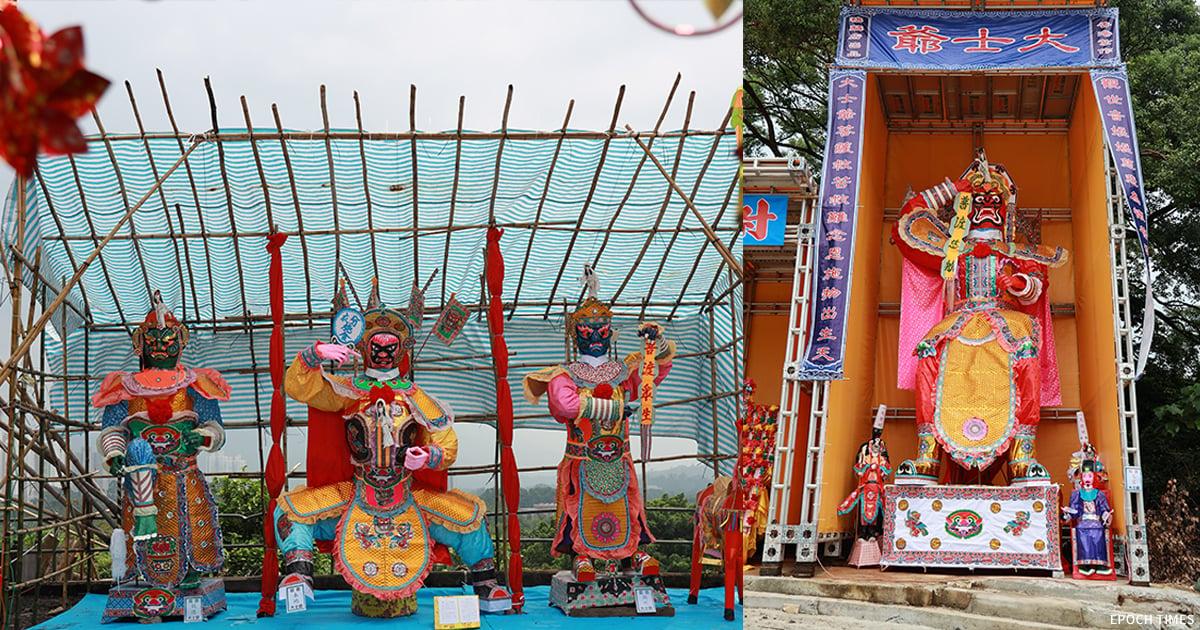 上水虎地㘭村的盂蘭勝會今年首次以「大醮」規模舉辦,代表不同族群的四個大士王齊現村中,其中客家的紅面大士王高達7米。(陳仲明/大紀元)