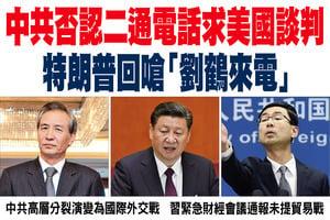 北京否認致電美國求談判 特朗普回嗆「劉鶴來電!」