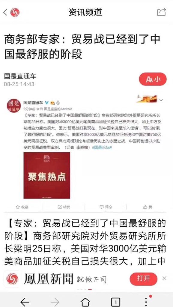 截至8月26日,梁明相關言論幾乎均被大陸媒體及社交媒體封殺。(網絡截圖)