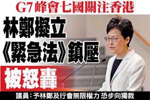 G7峰會七國關注香港 林鄭擬立《緊急法》鎮壓 被怒轟