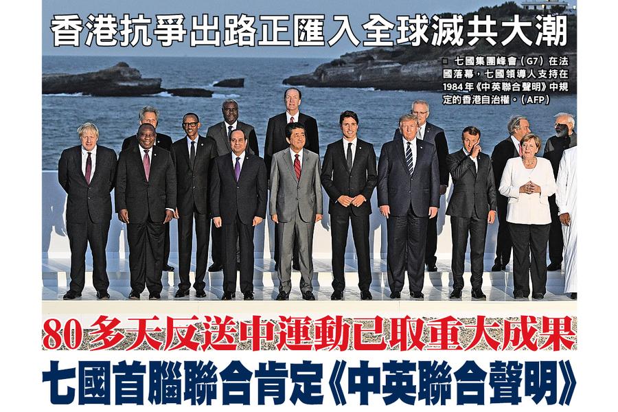 80多天反送中運動已取重大成果 七國首腦聯合肯定《中英聯合聲明》
