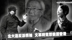 文革造反派頭子聶元梓去世 曾欲偷渡香港(影片)