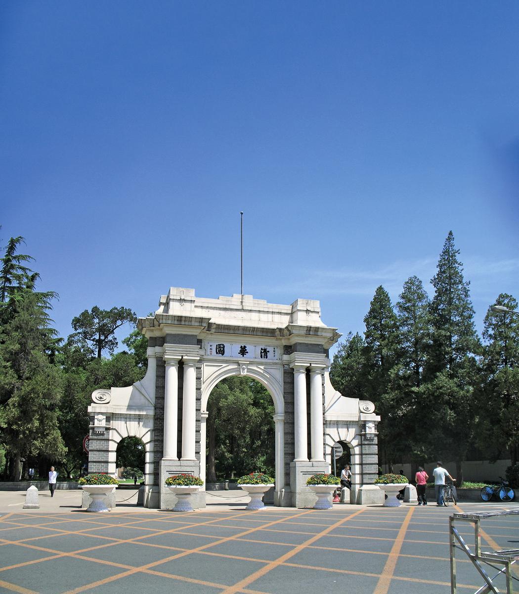 小圖:遭迫害前的清華學子張連君。(明慧網)大圖:中國著名學府清華大學。(維基百科)