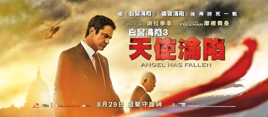 《白宮淪陷3:天使淪陷》保護總統得靠他 超強特工再立奇功