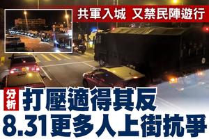 【分析】打壓適得其反 8.31更多人上街抗爭