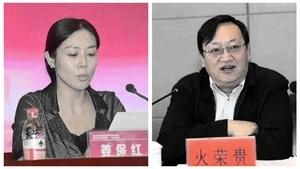 甘肅女副市長陪睡40高官狂升職 收賄6千萬受審