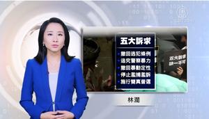 北京拒港府回應「五大訴求」 中共的三點恐懼與三個陰謀