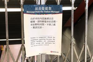 港鐵太子 旺角 九龍灣站關閉