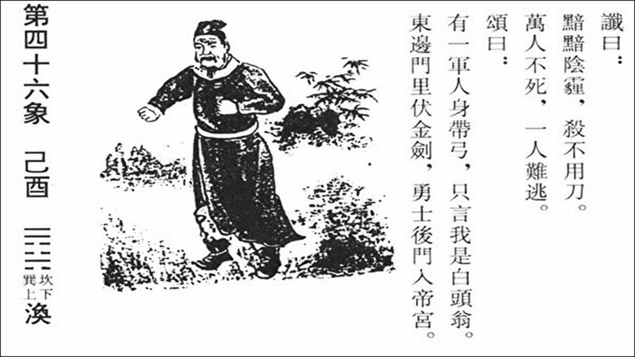 《推背圖》預言香港與習近平?萬人不死,一人難逃