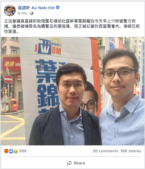 【快訊】立法會議員區諾軒助理被拘
