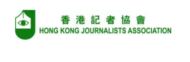 香港記者協會及香港攝影記者協會今日發出聯合聲明嚴厲譴責警方阻撓採訪及圍困記者。(網路截圖)