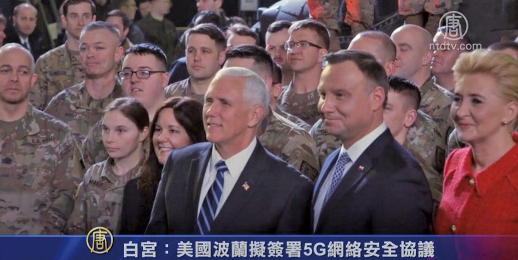 一位白宮官員透露,美國可能會在副總統彭斯訪問波蘭期間,簽署兩國5G安全協議。(AFP)