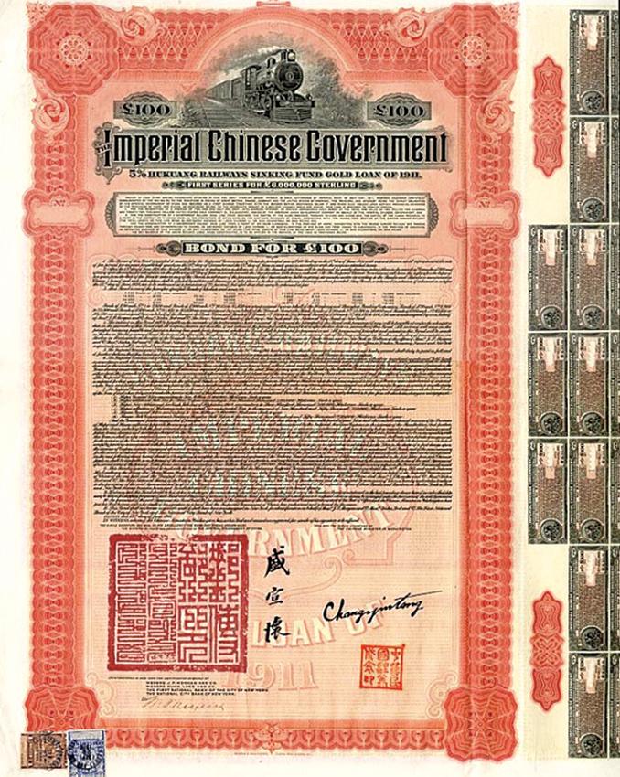 清政府1911年籌資發行的湖廣鐵路債券。據稱這批債券現值高達一萬億美元。(網絡圖片)