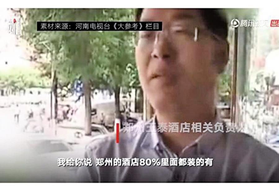 「花總」曝光大陸酒店偷拍黑色利益鏈