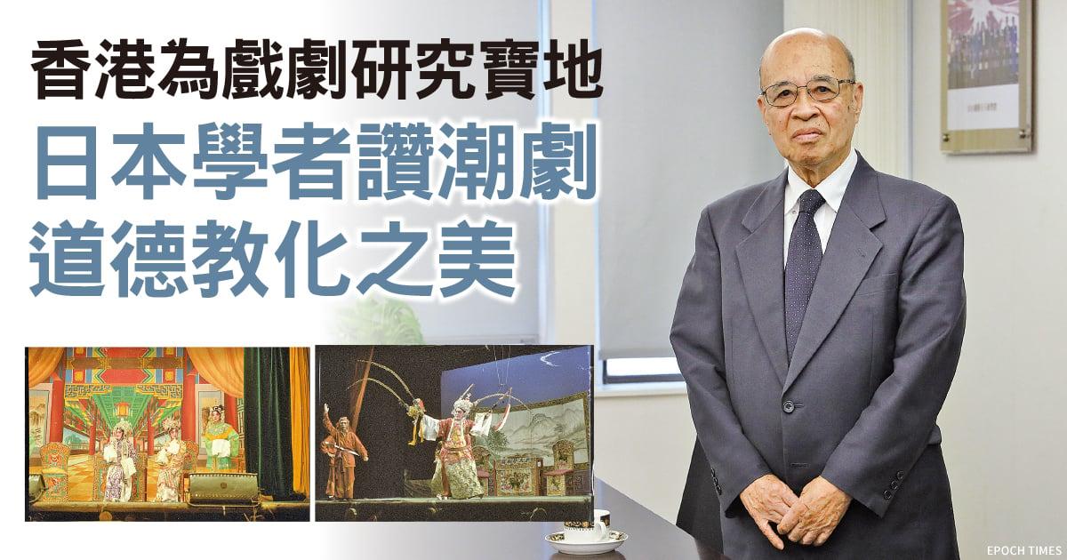 日本東洋文庫研究員、東京大學名譽教授田仲一成。(設計圖片)